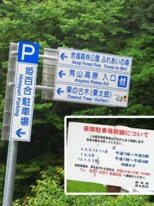 姫百合駐車場