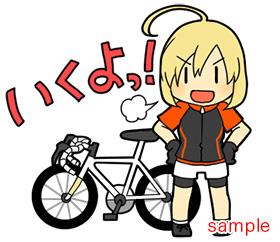 いくよっ!サイクリング スタンプ 自転車好きな人向け
